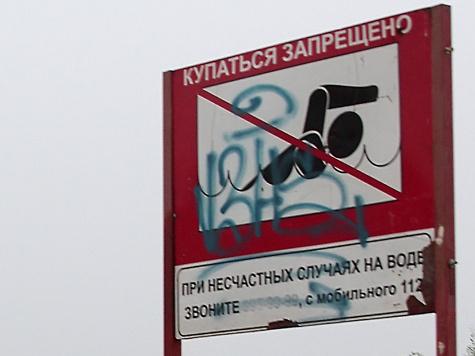 Две зоны отдыха в Москве забраковали с начала купального сезона столичные санитарные врачи