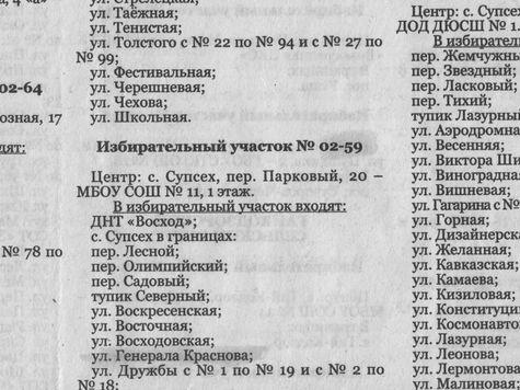«МК» на Кубани разбирается, действительно ли анапскую улицу назвали в честь генерала Вермахта