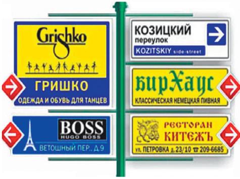 Рекламе запретили притворяться дорожным знаком