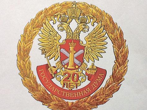 Совет Государственной думы утвердил символику нижней палаты парламента, чего депутаты не могли сделать 20 лет