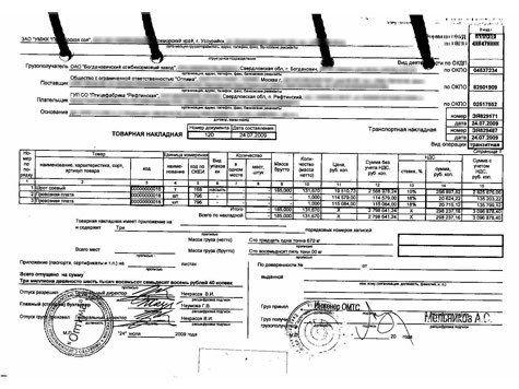 Рефтинская птицефабрика под управлением Николая Топоркова «потеряла» около 1 миллиарда рублей