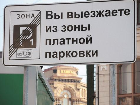 Собянин назначил главного контролера столичных парковок