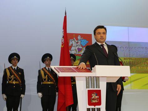 Андрей Воробьев на инаугурации пообещал
