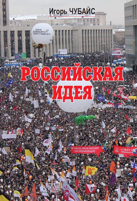 Чубайс обнародовал «Российскую идею»
