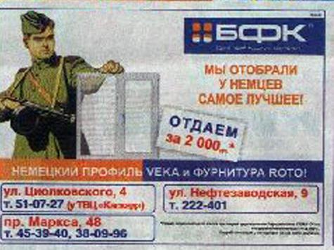Рекламу пластиковых окон, на которой изображен советский солдат-победитель, признали ненадлежащей