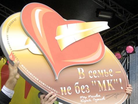 «МК» приглашает своих друзей в Лужники!