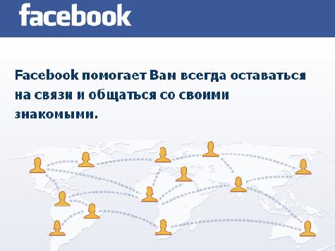 Facebook сломали спецслужбы?