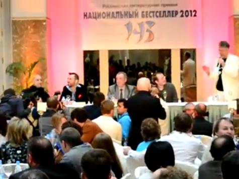 В Санкт-Петербурге вручили премию за лучшим роман 2011 года
