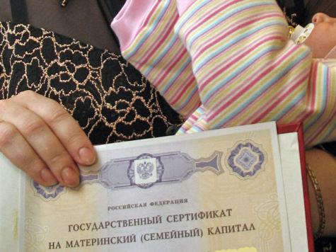 Москвичи воспринимают материнский капитал как проект