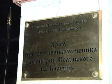 В Москве при нападении на храм Дмитрия Солунского ранен охранник