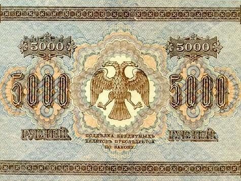 Новые банкноты с цифрой «5»