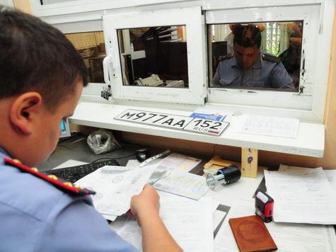 Зарегистрировать за один час - автовладельцев спасли от бюрократических пыток