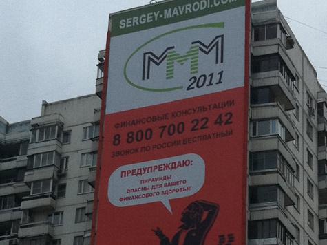 В пирамиде МММ-2011 начались задержки с выплатами