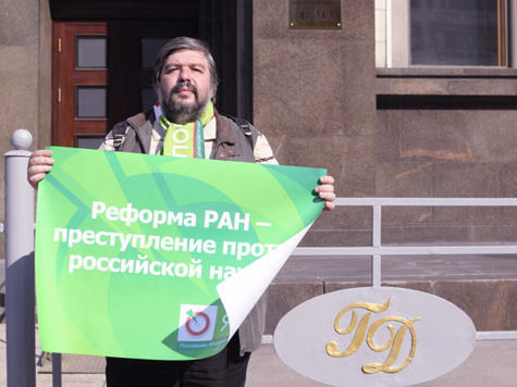 Сотрудники РАН и «Яблоко» пикетировали Госдуму