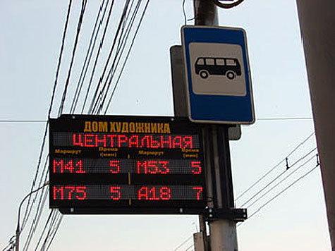 Жители Рязани теперь с точностью до минуты знают, когда к их остановке подъедет следующий автобус или маршрутка