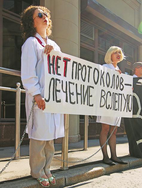 Активисты снова приковали себя цепями в знак простеста против ситуации с лечением ВИЧ