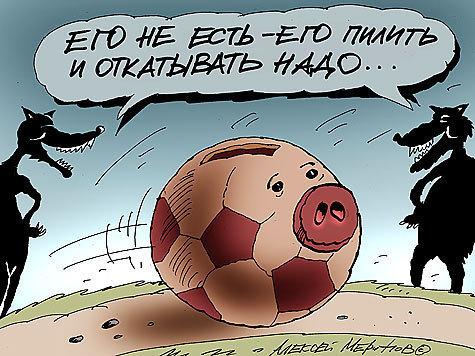 Мяч-колобок для России покатит!