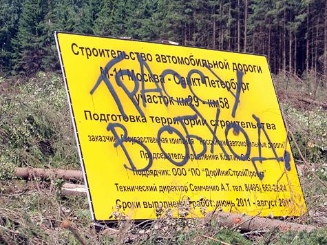 Московская область объединяется вборьбе замалую родину