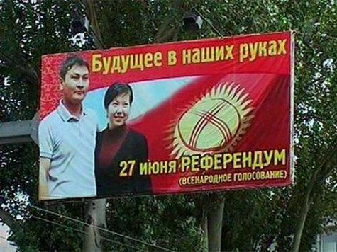 Сегодня Курманбек Бакиев может окончательно распрощаться с президентством