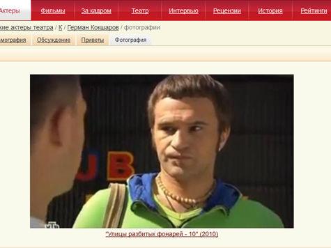 Питерский актер Кокшаров обвиняется в изнасиловании