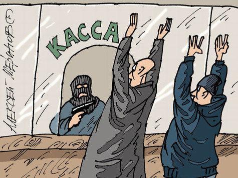 Руки вверх: это ограбление...