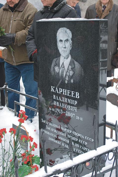К столетию Владимира Карнеева ученики и друзья открыли памятник отцу-основателю спидвея