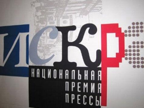 Подведены предварительные итоги премии «Искра-2013»
