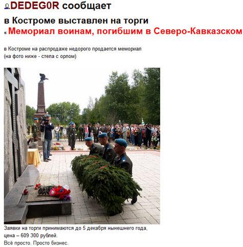 Памятник погибшим на Кавказе воинам решили продать за долги