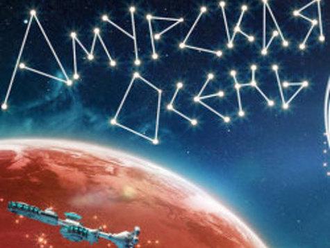 9-й фестиваль кино и театра в Благовещенске ушел в космос