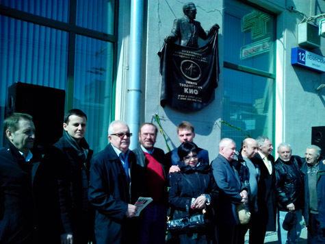 В Москве открыли мемориальную доску Эмилю Кио