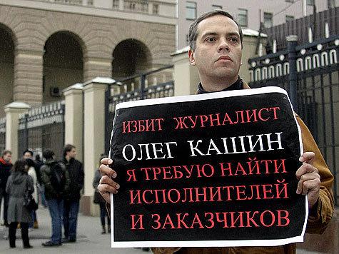 """Напавших на журналиста """"Коммерсанта"""" Олега Кашина приказано найти. Но вряд ли найдут"""