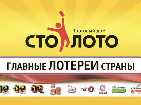 Торговый дом «Столото» —  крупнейший распространитель  государственных лотерей в России