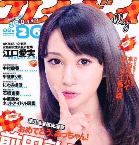 Новая поп-сенсация Японии является не совсем тем, чем кажется - на самом деле ее не существует