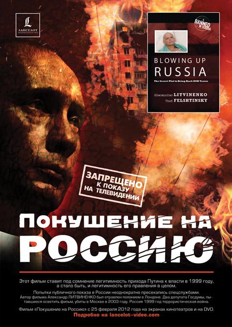 Минкультуры запретило прокат фильма по книге Литвиненко
