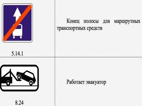 На московских улицах установят новые дорожные знаки