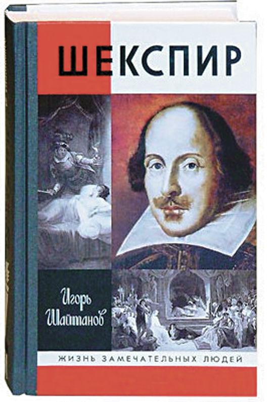 Игорь Шайтанов: «Жизнь Шекспира— мировой бестселлер»