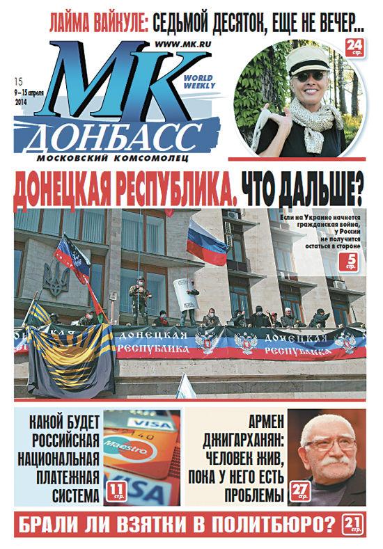 «МК» продолжает выходить на Украине