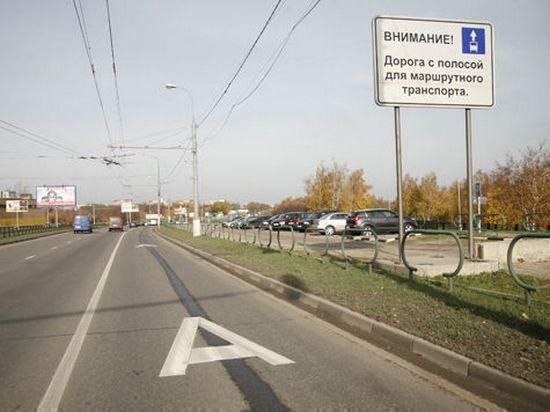 На Каширке, Киевском и Боровском шоссе заработали выделенные полосы