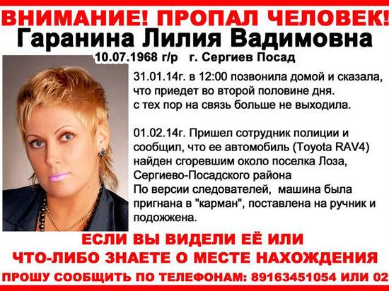 В Сергиевопосадском районе Подмосковья пропала бизнес-леди, ее машина сгорела