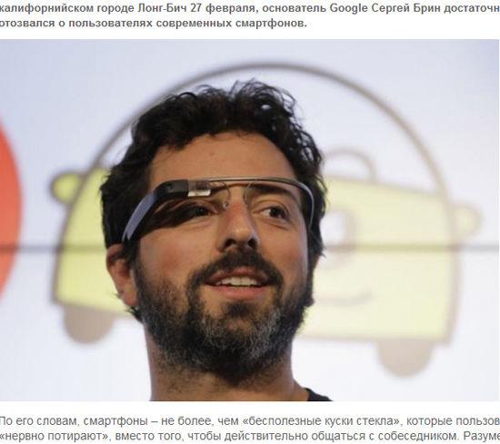 Тайные желания основателя Google шокировали пользователей сети