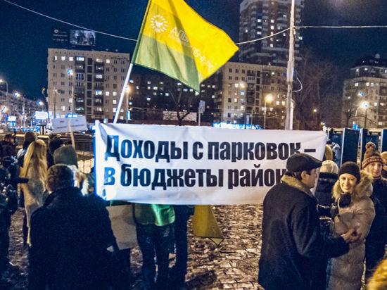 Митингующие в Москве просят ввести мораторий на расширение платной парковки