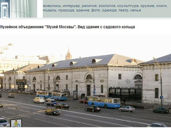 В Музее Москвы открылась выставка, посвященная Мосгордуме