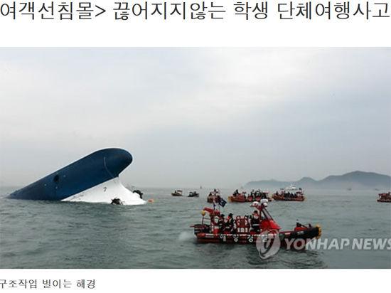Крушение южнокорейского парома в Желтом море: около 300 человек пропали без вести