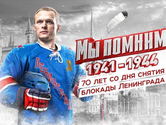 Питерский СКА в 70-летие снятие блокады Ленинграда сыграет в ретро-форме