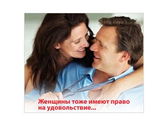 Женщины тоже имеют право на удовольствие