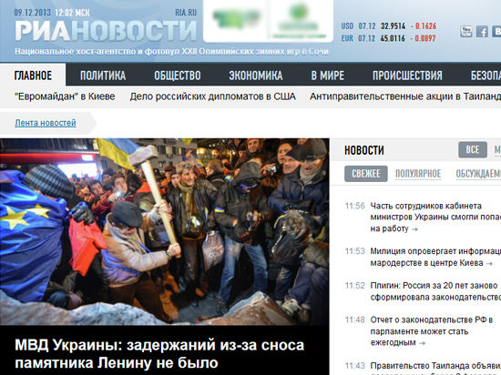 И ликвидировал «РИА Новости»