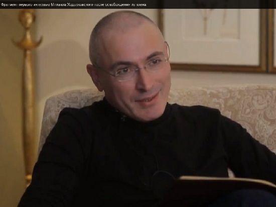 Ходорковский поведал о своей будущей правозащитной деятельности