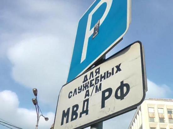 У здания МВД РФ был замечен незаконный дорожный знак