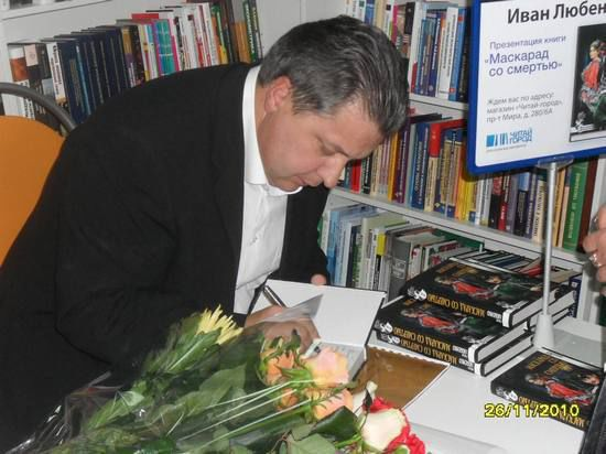Адвокат и писатель Иван Любенко создал конкурента знаменитому статскому советнику