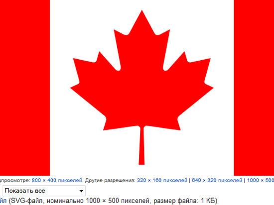 Канада высылает российского дипломата, ни сказав ни слова